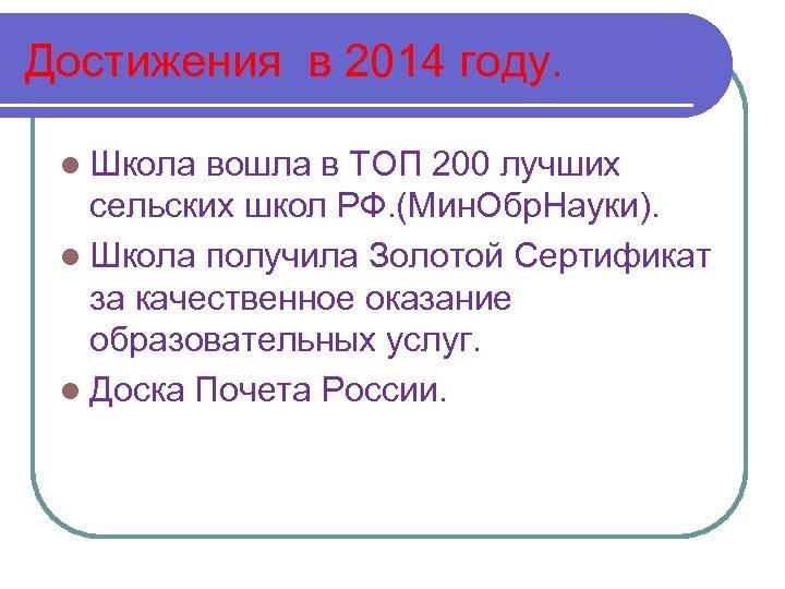 Достижения в 2014 году. l Школа вошла в ТОП 200 лучших сельских школ РФ.
