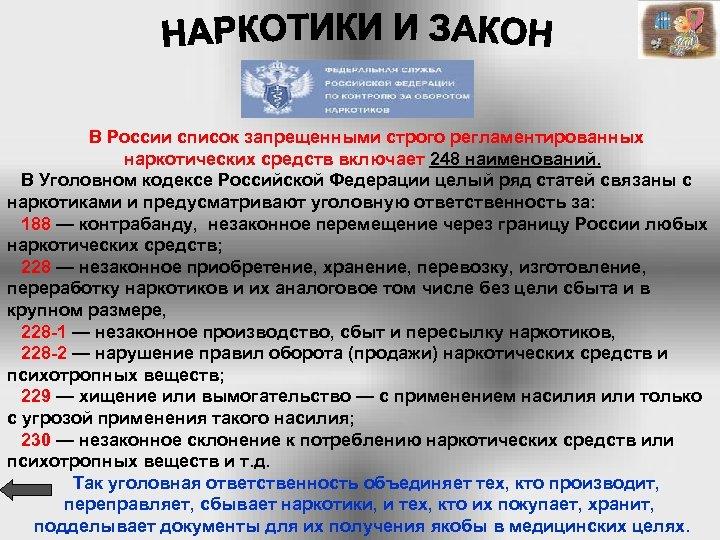 В России список запрещенными строго регламентированных наркотических средств включает 248 наименований. В Уголовном кодексе