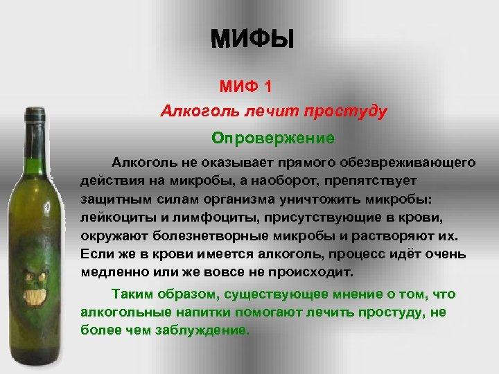 МИФ 1 Алкоголь лечит простуду Опровержение Алкоголь не оказывает прямого обезвреживающего действия на микробы,