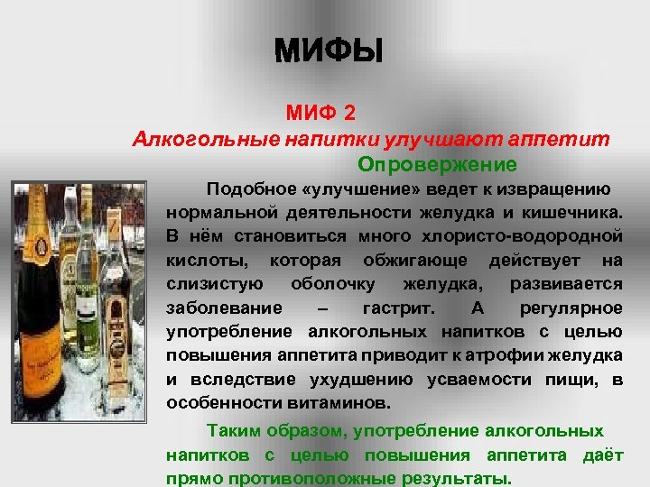 МИФ 2 Алкогольные напитки улучшают аппетит Опровержение Подобное «улучшение» ведет к извращению нормальной деятельности