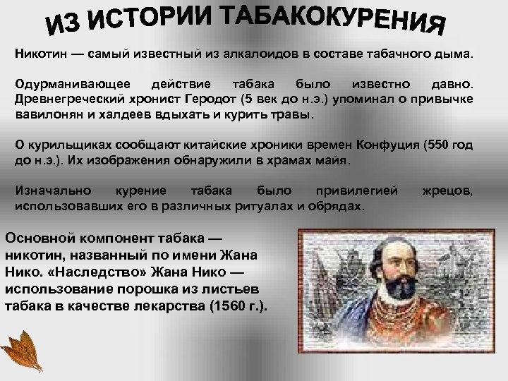 Никотин — самый известный из алкалоидов в составе табачного дыма. Одурманивающее действие табака было