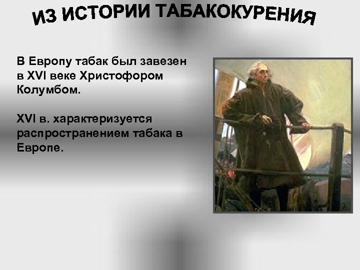 В Европу табак был завезен в ХVI веке Христофором Колумбом. ХVI в. характеризуется распространением