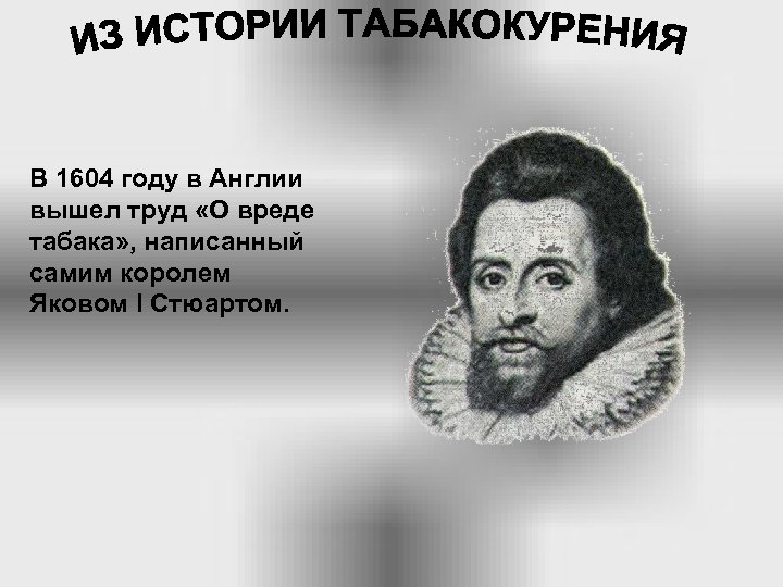 В 1604 году в Англии вышел труд «О вреде табака» , написанный самим королем