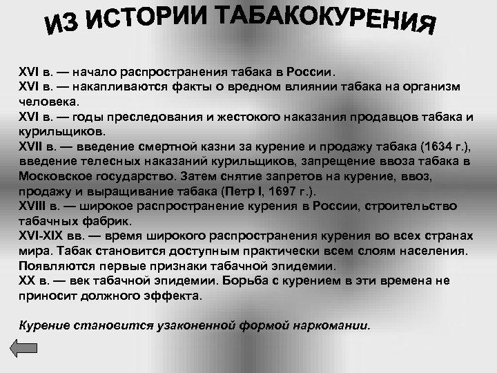 ХVI в. — начало распространения табака в России. ХVI в. — накапливаются факты о