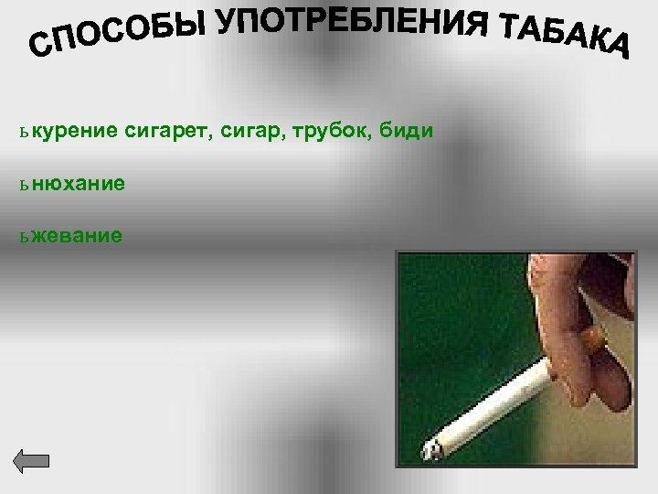 ь курение сигарет, сигар, трубок, биди ь нюхание ь жевание