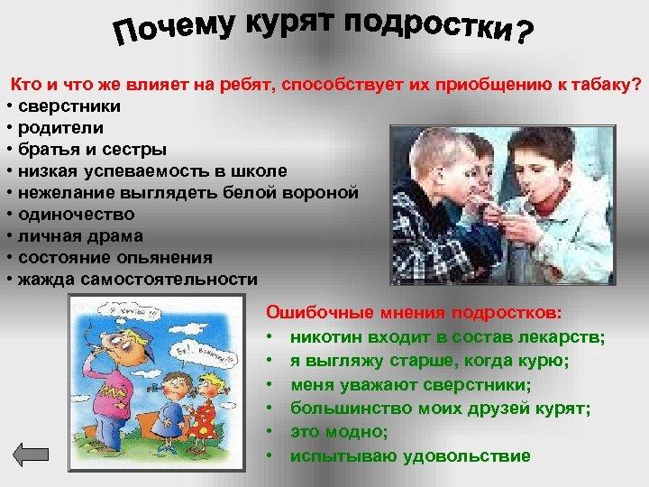 Кто и что же влияет на ребят, способствует их приобщению к табаку? •