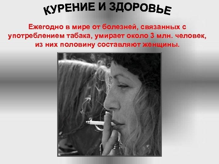 Ежегодно в мире от болезней, связанных с употреблением табака, умирает около 3 млн. человек,