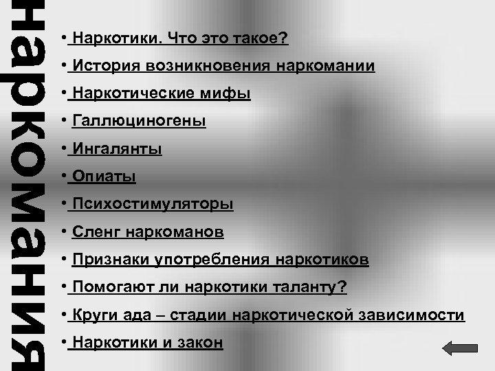 • Наркотики. Что это такое? • История возникновения наркомании • Наркотические мифы •