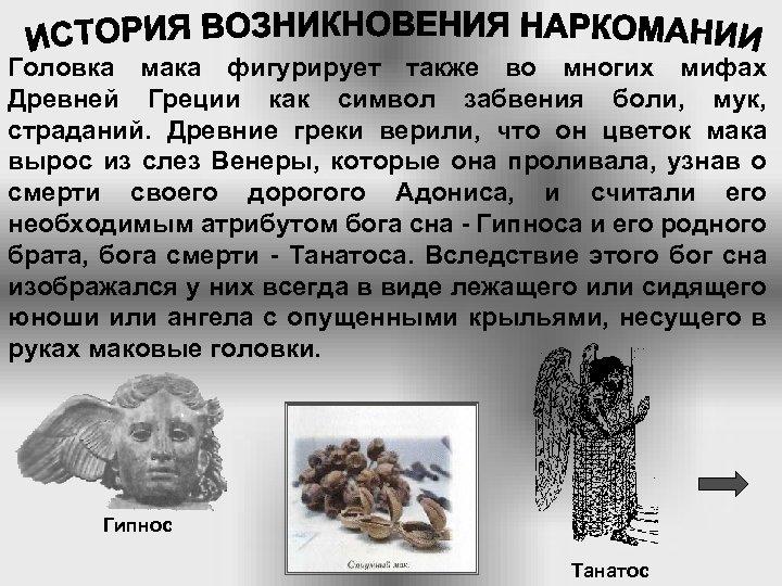 Головка мака фигурирует также во многих мифах Древней Греции как символ забвения боли, мук,