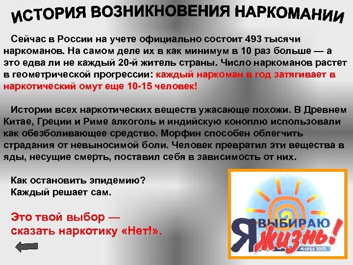 Сейчас в России на учете официально состоит 493 тысячи наркоманов. На самом деле их