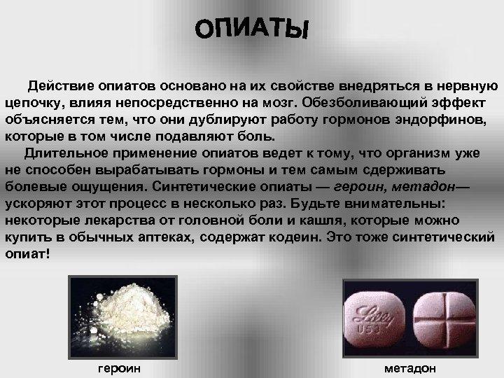 Действие опиатов основано на их свойстве внедряться в нервную цепочку, влияя непосредственно на