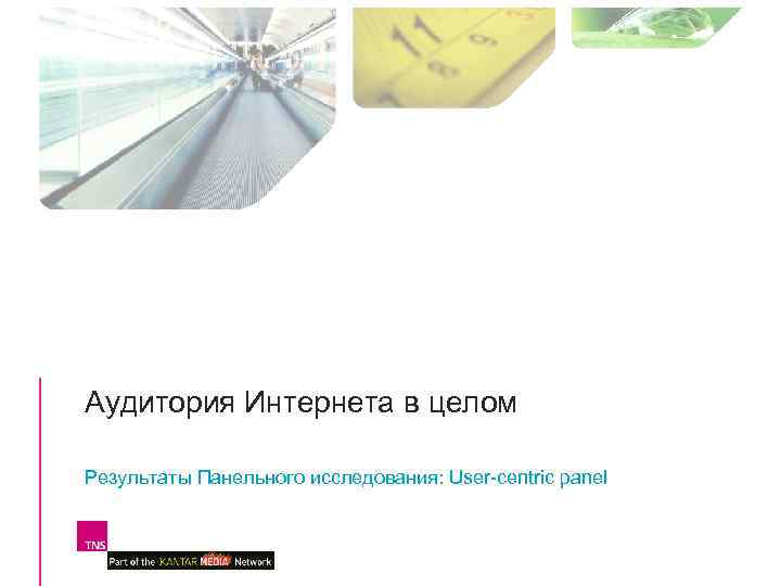 Аудитория Интернета в целом Результаты Панельного исследования: User-centric panel
