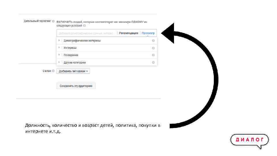 Геометрия Иркутск. Facebook. Просмотры видео. Цель: Просмотры видео. Должность, количество и возраст детей, политика,