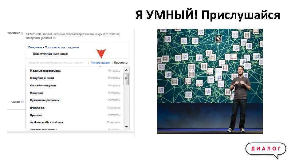 Я УМНЫЙ! Прислушайся Геометрия Иркутск. Facebook. Просмотры видео. Цель: Просмотры видео.
