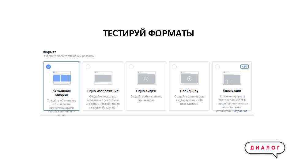 ТЕСТИРУЙ ФОРМАТЫ Геометрия Иркутск. Facebook. Просмотры видео. Цель: Просмотры видео.