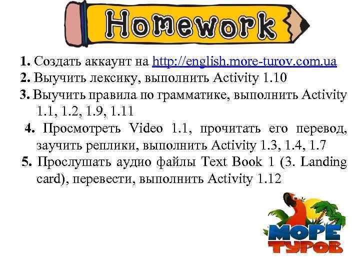 1. Создать аккаунт на http: //english. more-turov. com. ua 2. Выучить лексику, выполнить Activity