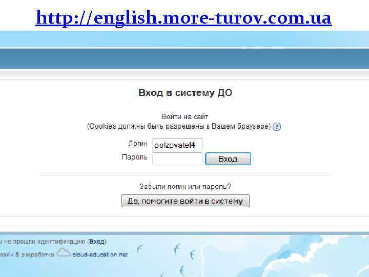 http: //english. more-turov. com. ua