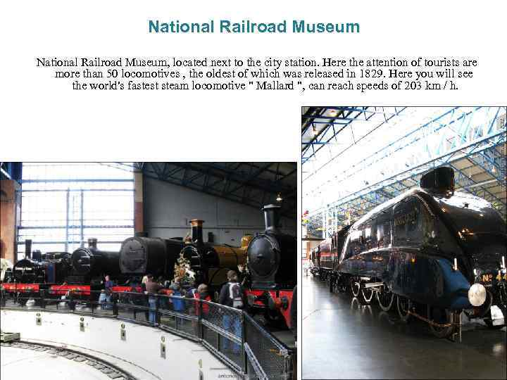 National Railroad Museum, located next to the city station. Here the attention of tourists