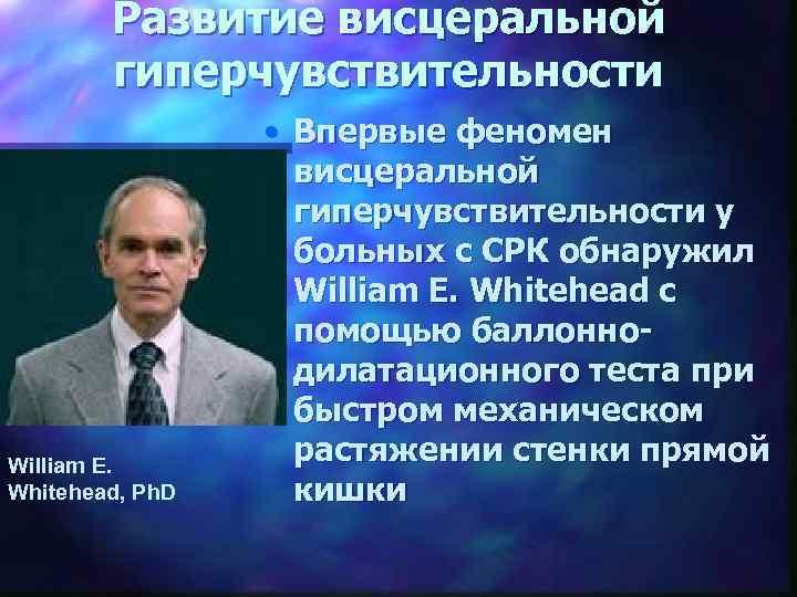 Развитие висцеральной гиперчувствительности William E. Whitehead, Ph. D • Впервые феномен висцеральной гиперчувствительности у