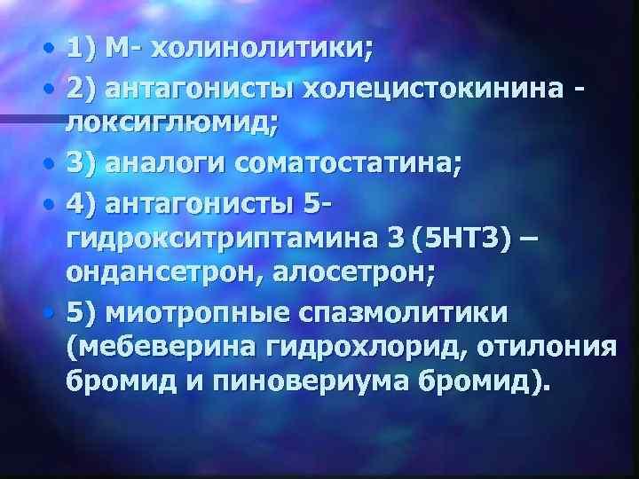 • 1) М- холинолитики; • 2) антагонисты холецистокинина - локсиглюмид; • 3) аналоги