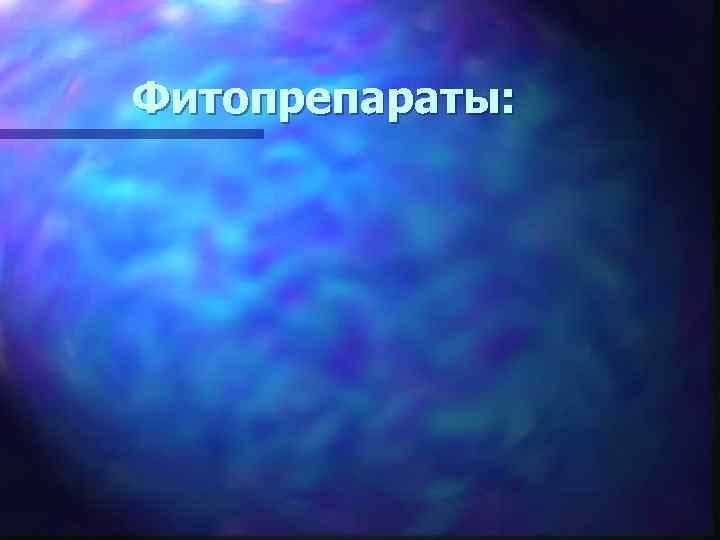 Фитопрепараты: