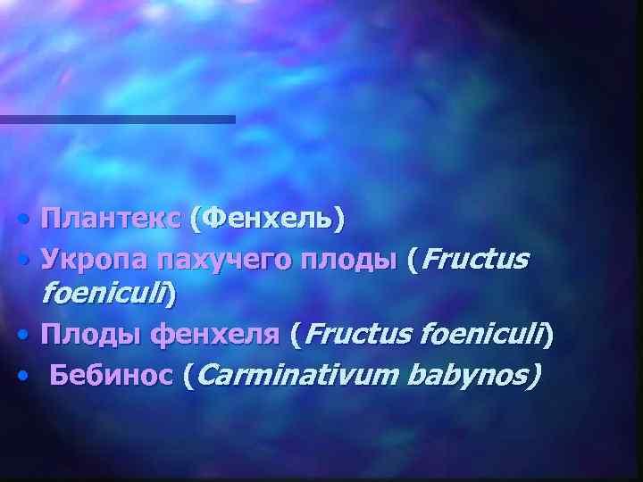 • Плантекс (Фенхель) • Укропа пахучего плоды (Fructus foeniculi) • Плоды фенхеля (Fructus