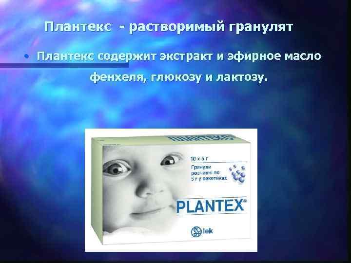 Плантекс - растворимый гранулят • Плантекс содержит экстракт и эфирное масло фенхеля, глюкозу