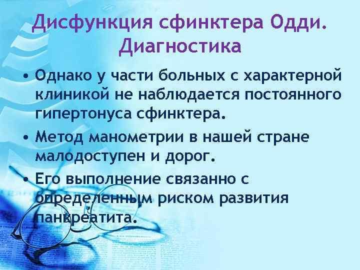 Дисфункция сфинктера Одди. Диагностика • Однако у части больных с характерной клиникой не наблюдается