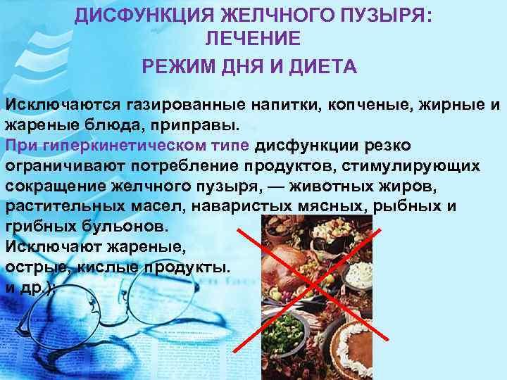 ДИСФУНКЦИЯ ЖЕЛЧНОГО ПУЗЫРЯ: ЛЕЧЕНИЕ РЕЖИМ ДНЯ И ДИЕТА Исключаются газированные напитки, копченые, жирные и