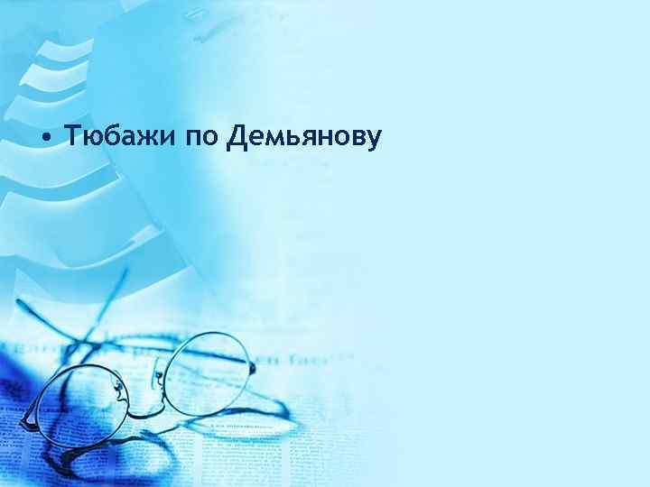 • Тюбажи по Демьянову