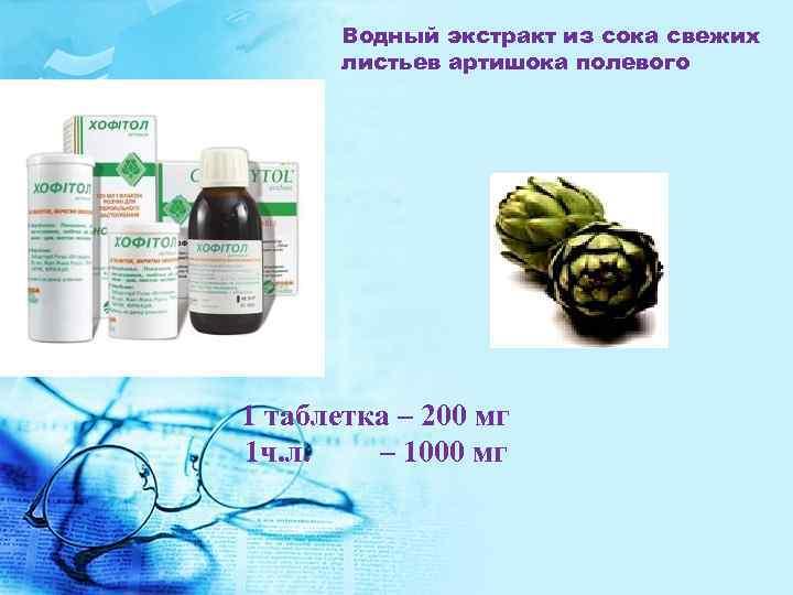 Водный экстракт из сока свежих листьев артишока полевого 1 таблетка – 200 мг 1