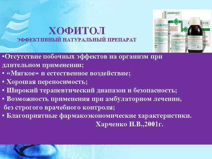 ХОФИТОЛ ЭФФЕКТИВНЫЙ НАТУРАЛЬНЫЙ ПРЕПАРАТ • Отсутствие побочных эффектов на организм при длительном применении; •