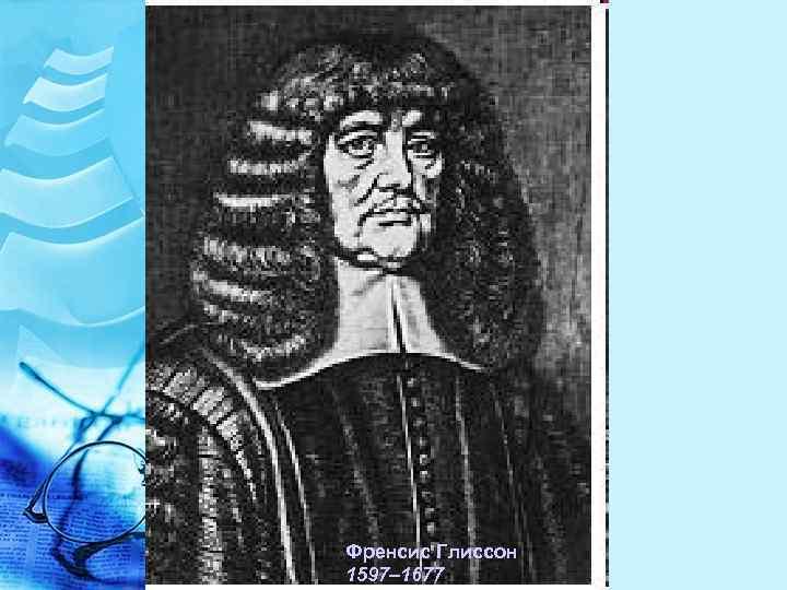 Френсис Глиссон 1597– 1677