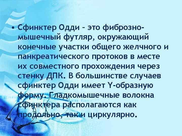 • Сфинктер Одди – это фиброзномышечный футляр, окружающий конечные участки общего желчного и
