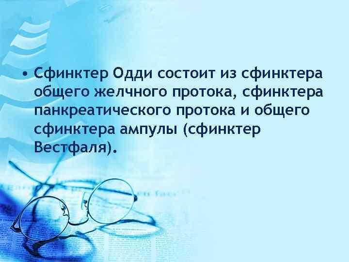 • Сфинктер Одди состоит из сфинктера общего желчного протока, сфинктера панкреатического протока и