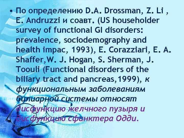 • По определению D. A. Drossman, Z. Li , E. Andruzzi и соавт.