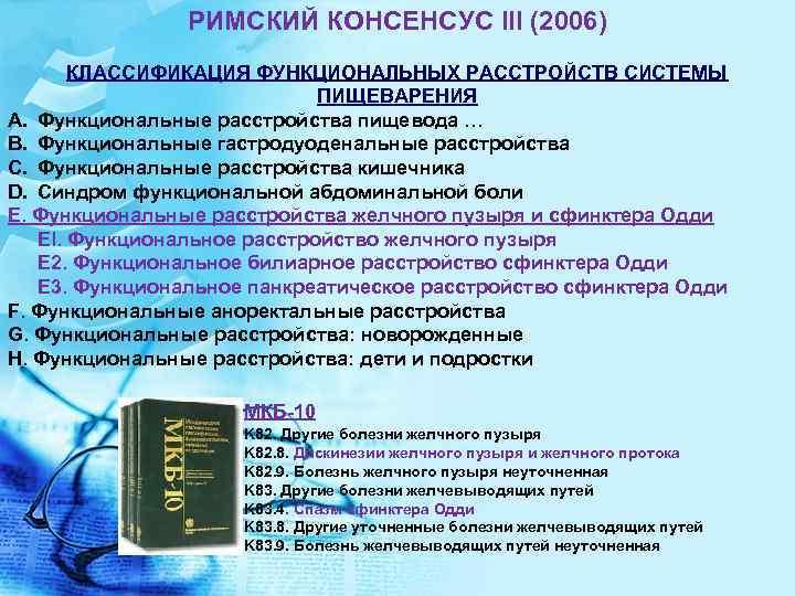 РИМСКИЙ КОНСЕНСУС III (2006) КЛАССИФИКАЦИЯ ФУНКЦИОНАЛЬНЫХ РАССТРОЙСТВ СИСТЕМЫ ПИЩЕВАРЕНИЯ A. Функциональные расстройства пищевода …