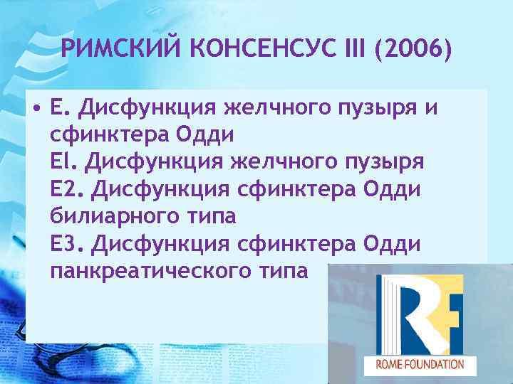 РИМСКИЙ КОНСЕНСУС III (2006) • E. Дисфункция желчного пузыря и сфинктера Одди El. Дисфункция