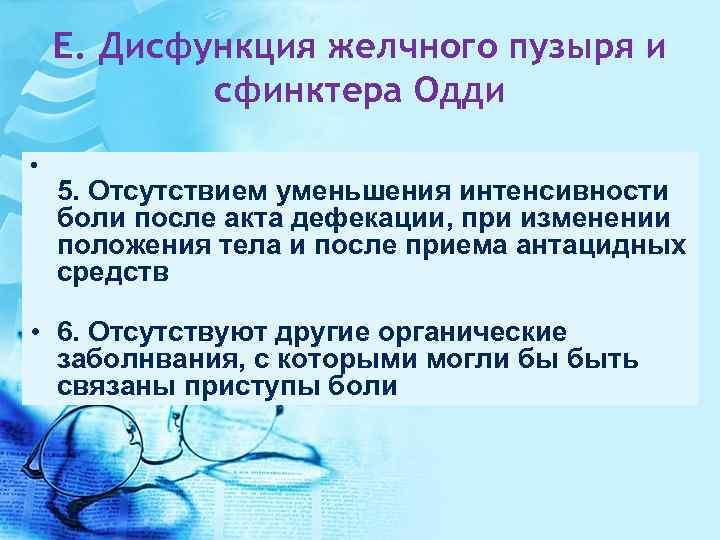 E. Дисфункция желчного пузыря и сфинктера Одди • 5. Отсутствием уменьшения интенсивности боли после