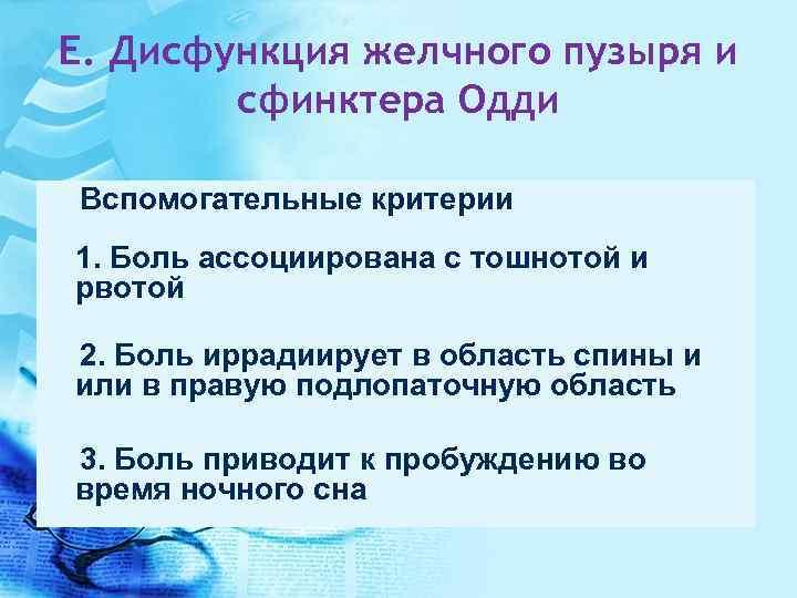 E. Дисфункция желчного пузыря и сфинктера Одди Вспомогательные критерии 1. Боль ассоциирована с тошнотой