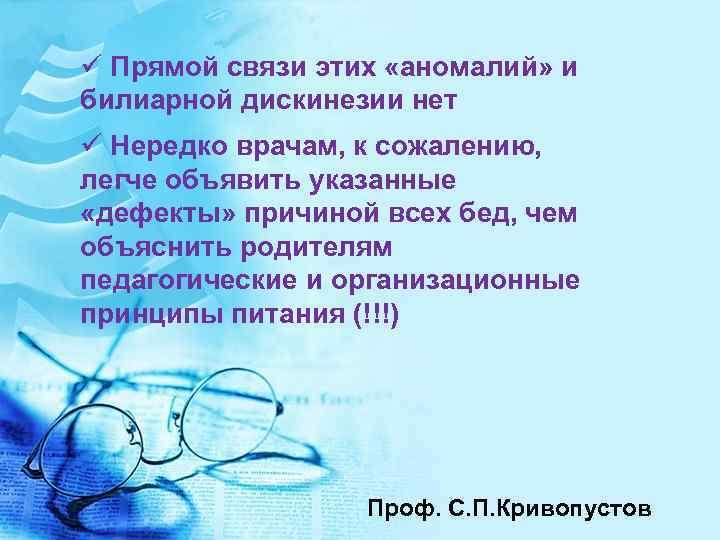 ü Прямой связи этих «аномалий» и билиарной дискинезии нет ü Нередко врачам, к сожалению,