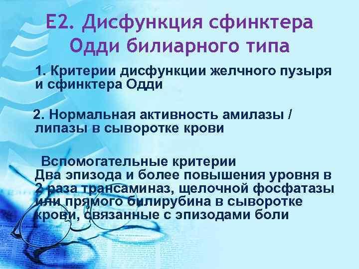 E 2. Дисфункция сфинктера Одди билиарного типа 1. Критерии дисфункции желчного пузыря и сфинктера