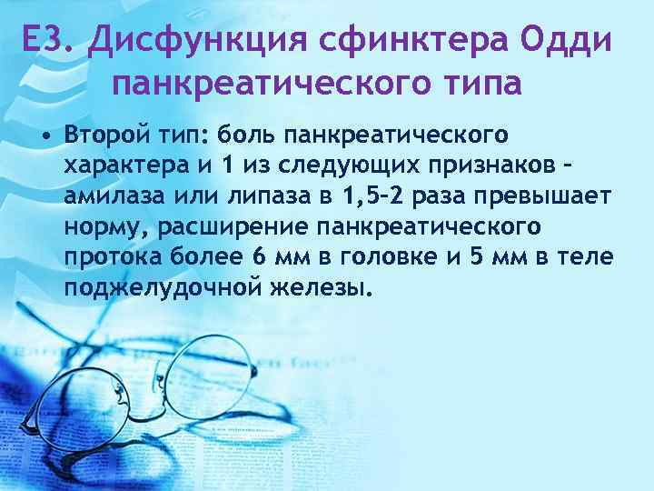 E 3. Дисфункция сфинктера Одди панкреатического типа • Второй тип: боль панкреатического характера и