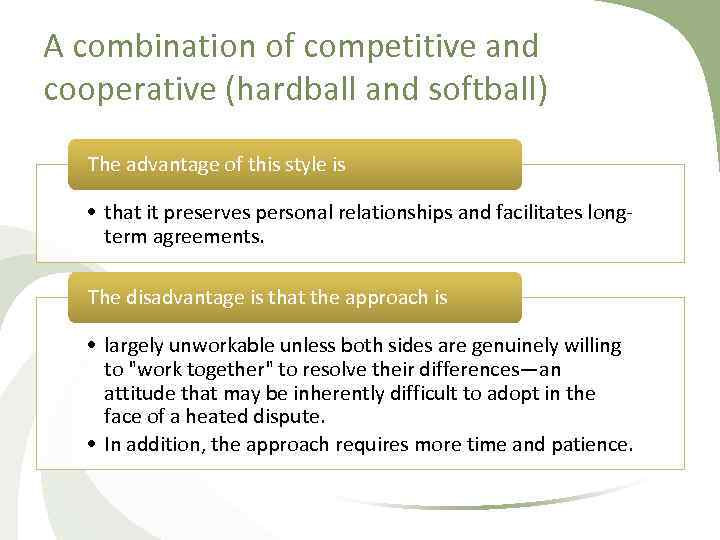 A combination of competitive and cooperative (hardball and softball) The advantage of this style