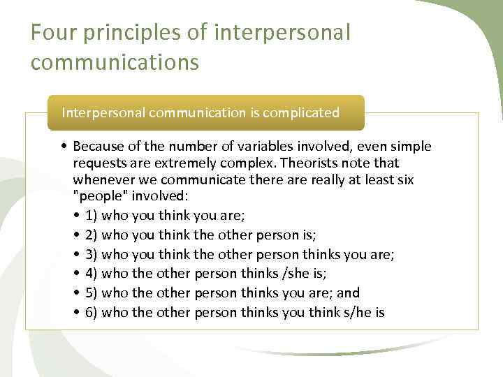 Four principles of interpersonal communications Interpersonal communication is complicated • Because of the number