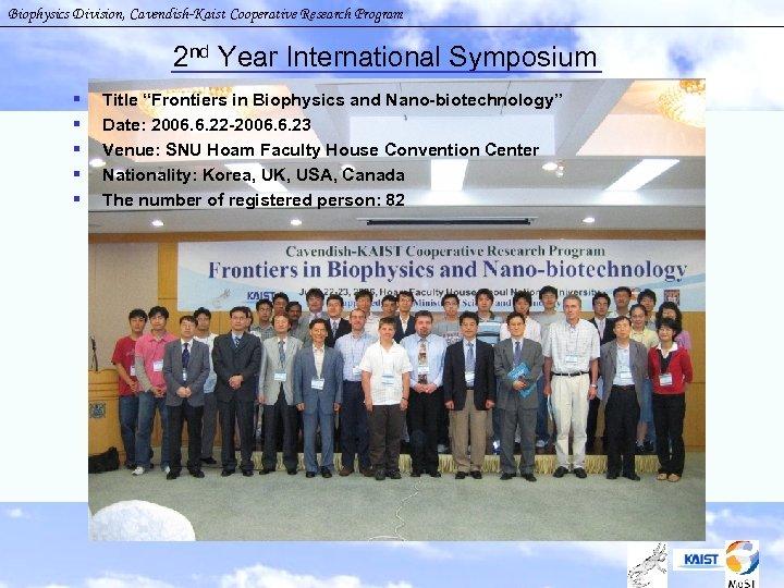 Biophysics Division, Cavendish-Kaist Cooperative Research Program 2 nd Year International Symposium § § §