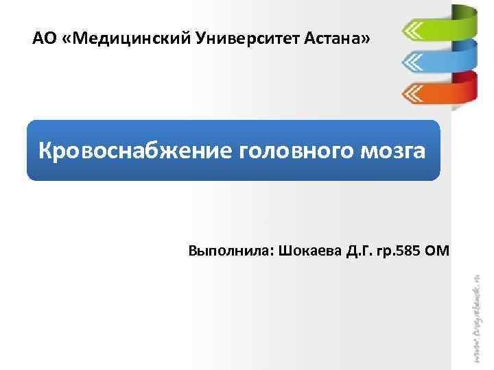 АО «Медицинский Университет Астана» Кровоснабжение головного мозга Выполнила: Шокаева Д. Г. гр. 585