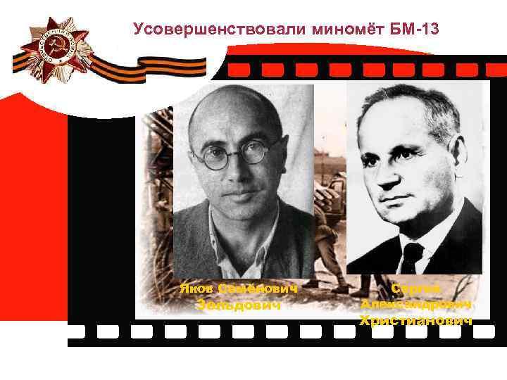 Усовершенствовали миномёт БМ-13 Яков Семёнович Зельдович Сергей Александрович Христианович