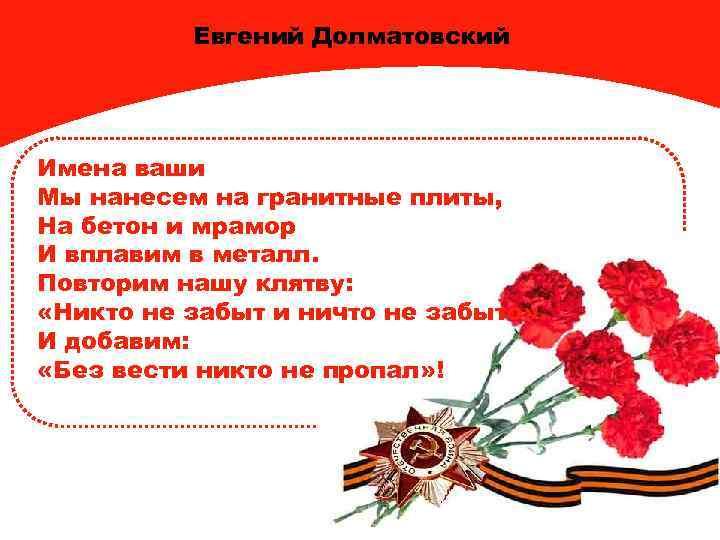 Евгений Долматовский Имена ваши Мы нанесем на гранитные плиты, На бетон и мрамор И