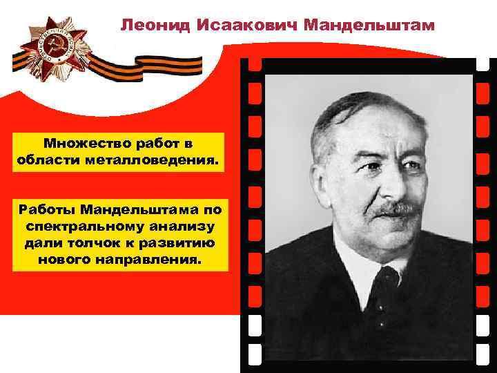 Леонид Исаакович Мандельштам Множество работ в области металловедения. Работы Мандельштама по спектральному анализу дали